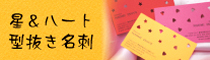 星・ハート型抜き名刺