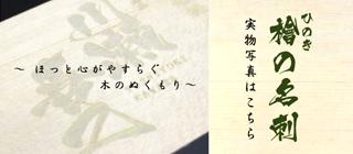 木の名刺 ヒノキの名刺 デザイン