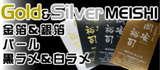 ゴールド・シルバー印刷名刺